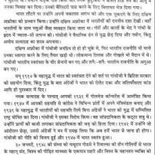 essay on mahatma gandhi hhthumb college mahatma gandhi essay in english on mahatma gandhi for kids thumb