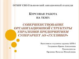 Совершенствование организационной структуры упраления предприятием  ОГБОУ СПО Ульяновский авиационный колледж Курсовая работа на тему СОВЕРШЕНСТВОВАНИЕ ОРГАНИЗАЦИОННОЙ СТРУКТУРЫ УПРАЛЕНИЯ ПРЕДПРИЯТИЕМ С