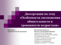 Презентации на тему диссертации на ru Диссертация на тему Национальные dis