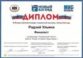 Студентка СПбГИКиТ получила диплом в Государственной думе РФ за  Студентка СПбГИКиТ получила диплом в Государственной думе РФ за социальный плакат