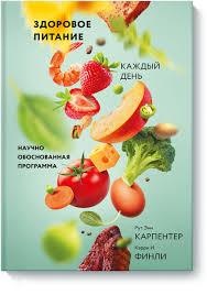 <b>Здоровое питание каждый день</b> (Рут Энн Карпентер, Кэрри И ...