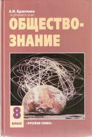 Кравченко Обществознание класс