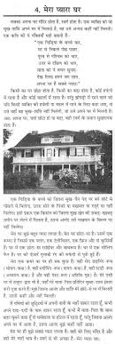 essay on my beloved home in hindi