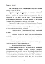 Декан НН Философия марксизма Его место в истории философской  Страница 3 Философия марксизма