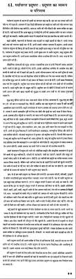 essay in hindi language madrat co essay in hindi language