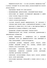 Контрольные работы по Русскому языку на заказ Отличник  Слайд №3 Пример выполнения Контрольной работы по Русскому языку