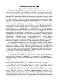 Реферат на тему Государственное управление в сфере  Реферат на тему Государственное управление