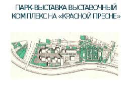 курсовая работа  из которых 23 га это старинный парк с системой искусственных каналов По обе стороны главной выставочной площади компактно разместились 16 павильонов
