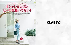 Classy2019年8月号 Classyクラッシィ