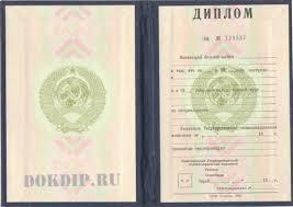 Диплом СССР в Украине Купить диплом Украина легко Купить  диплом СССР org
