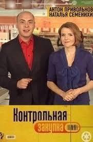 Контрольная закупка Киевские Ведомости последние  Контрольная закупка 02 08 2016