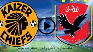 بث مباشر مباراة الاهلى وكايزر تشيفز اليوم السبت نهائي دوري أبطال أفريقيا -  البريمو نيوز