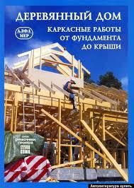 деревянный дом: каркасные работы от фундамента до крыши.