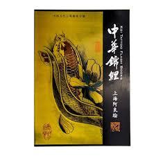 čína Customized Tattoo Omalovánky čínský Styl Koi Dodavatelé A