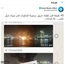 شاهد..السيطرة على حريق إثر انفجار حدث على متن سفينة في دبي - القيادي