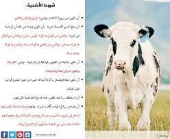 شروط الأضحية : • أن تكون من بهيمة الأنعام ، وهي : الإبل والبقر والغنم . •  أن تبلغ السن المحددة شرعًا • أن تكون خالية من العيوب المانعة من الإ…