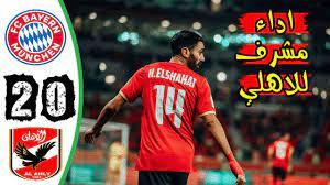 ملخص واهداف مباراة الاهلي المصري 0-2 بايرن ميونخ 🔥 كأس العالم للأندية 🔥  Al Ahly Vs Bayern Munich 0-2 - YouTube