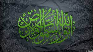 Islamic wallpaper, Background pictures ...