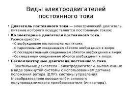 Главное управление образования и науки Днепропетровской областной   электродвигателей Виды электродвигателей постоянного тока Двигатель постоянного тока электрический двигатель питание которого осуществляется
