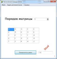 Курсовой проект Нахождение определителя матрицы n го порядка  Курсовой проект Нахождение определителя матрицы n го порядка