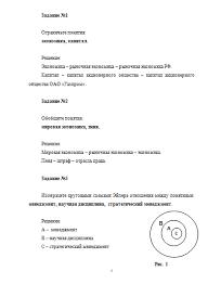 Контрольная работа по Логике бизнеса Вариант № Контрольные  Контрольная работа по Логике бизнеса Вариант №2 12 06 16