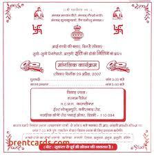 Free Wedding Invitation Card Templates Adorable Wedding Invitation Cards Wordings In Hindi Luxury Wedding Card