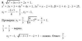 ГДЗ Решебник по Алгебре класс Мордкович Домашняя контрольная работа № 5 Вариант 1
