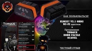 Как пользоваться <b>автосканер</b> OBD2? <b>Vgate</b> iCar2 ELM327 V2 1 ...
