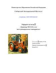 Трактор МТЗ и его эксплуатационные материалы реферат по  Это только предварительный просмотр