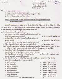 application letter sample format in marathi cover letter application letter in marathi language how to create your own