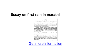 essay on first rain in marathi google docs