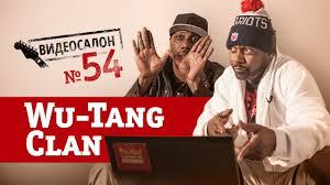 Русские клипы глазами WU-TANG CLAN (Видеосалон №54 ...