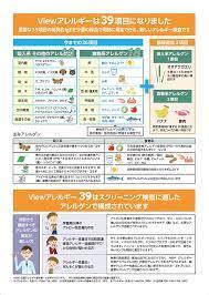 アレルギー 検査 39 項目