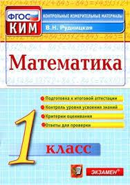 Рудницкая В Н Математика класс Контрольные измерительные  Рудницкая В Н Математика 1 класс Контрольные измерительные материалы