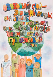 federal stage of all russian competition ldquo protect the ozone layer the ozone layer is a cap of the planet niyazgulova liana school acirc132150 4