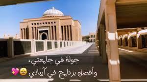 جولة قصيرة في جامعة الأميرة نورة، أفضل برنامج للدراسة 🤩 —A short Tour at  Princess Nora University - YouTube