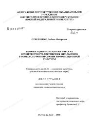 Диссертация на тему Информационно технологическая компетентность  Диссертация и автореферат на тему Информационно технологическая компетентность российских школьников в контексте формирования информационной