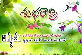 Good Night Telugu Quotes With Heart Touching Images Topquoteshub