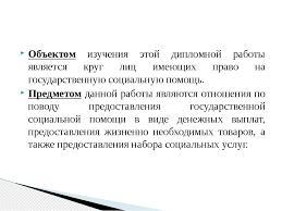 Правовые основы определения права на предоставление услуг и мер  слайда 3 Объектом изучения этой дипломной работы является круг лиц имеющих право на го
