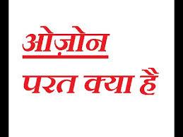 ओजोन परत क्या है what is ozone layer in hindi  ओजोन परत क्या है what is ozone layer in hindi