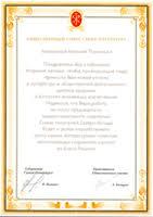Евгений Павлович Раевский Дипломы грамоты благодарности Благодарность Верховного Главнокомандующего Вооружёнными