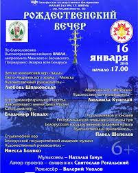 БГАМ Хор Белорусской государственной академии музыки  РОЖДЕСТВЕНСКИЙ ВЕЧЕР
