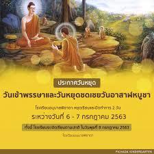 อนุบาลพิชาดา - วันนี้ วันที่ 5 กรกฎาคม 2563...
