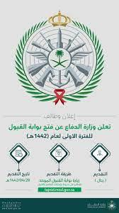 وزارة الدفاع تفتح بوابة القبول والتجنيد الموحد للتقديم على الوظائف العسكرية