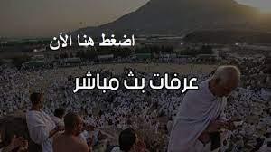 خطبة عرفات الأن Makkah Hajj Live مشاهدة وقفة عرفات بث مباشر 2021 يوتيوب عبر  قناة السعودية الأولى وقوف الحجيج على جبل عرفات مباشر - الدليل المصري