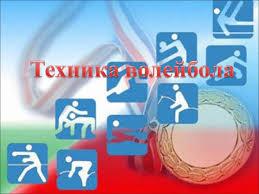 Презентация на тему Техника игры в волейбол по физкультуре для  Презентация на тему Техника игры в волейбол