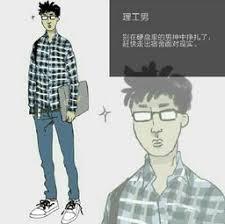 理工男- 米粒分享网-MI6FX.COM