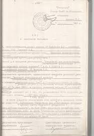 лет МГДА О судьбе моих научных исследований посвященных  Акт о внедрении изобретения на Кафедре Разработки нефтяных и газовых месторождений ТюмИИ Страница диссертации Н Б Годуниной