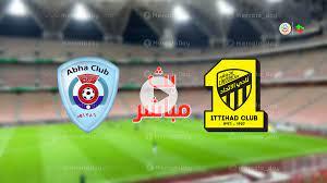 بث مباشر : مشاهدة مباراة الاتحاد وابها في الدوري السعودي رابط يلا شوت