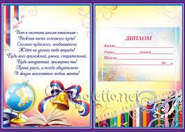 Диплом Выпускника начальной школы размер см   Диплом Выпускника начальной школы размер 20 9 20 9